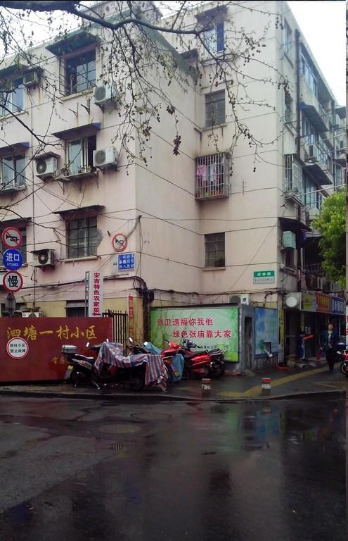 泗塘一村小区照片4