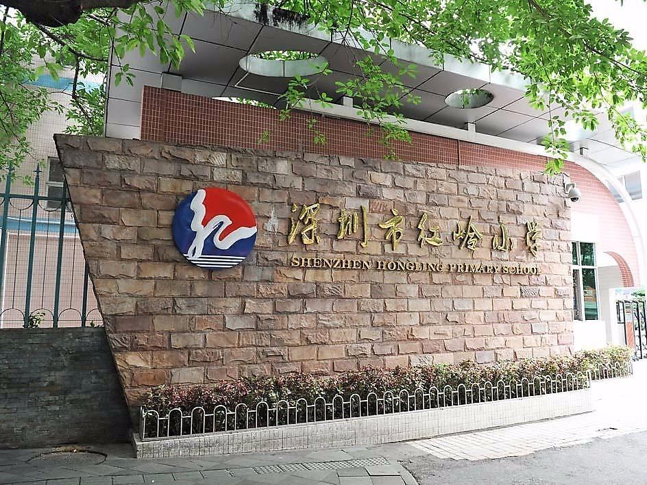 深圳市红岭小学1