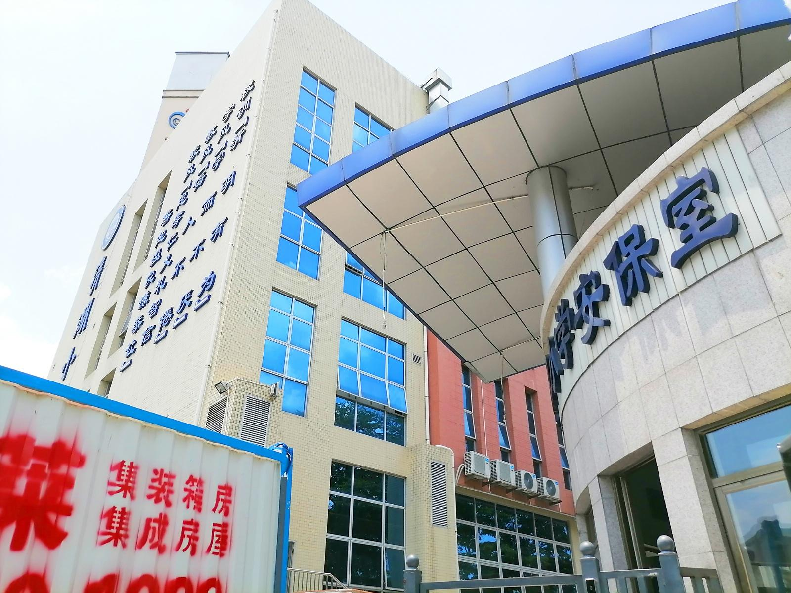 深圳市龙华清湖小学1