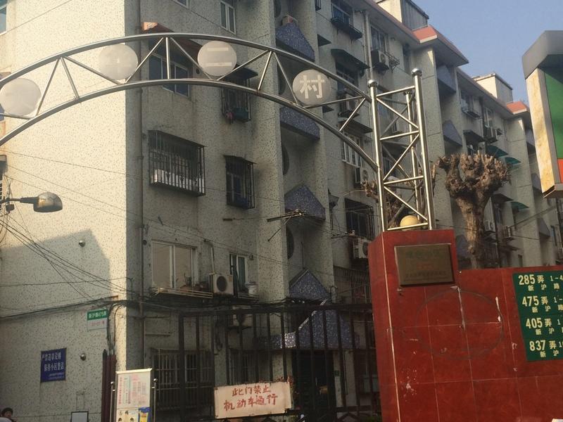 大华二村二街坊小区照片3