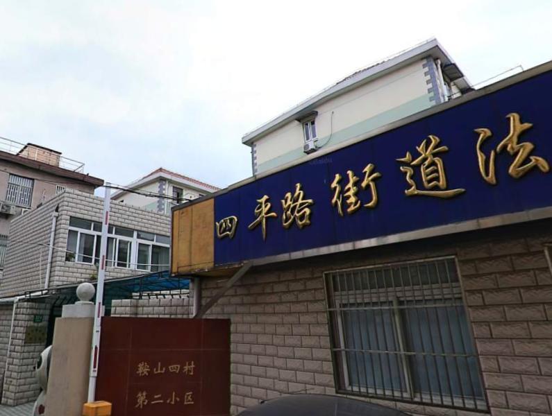 鞍山四村第二小区小区照片5