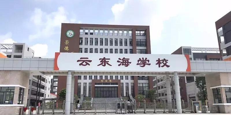 佛山市三水区云东海学校(小学部)_Q房网