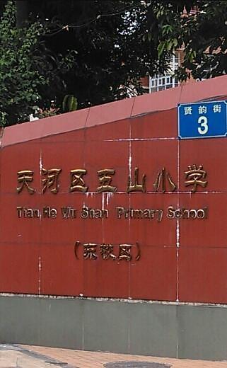 廣州市天河區五山小學_Q房網