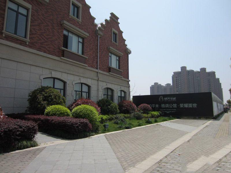 明天华城小区照片11