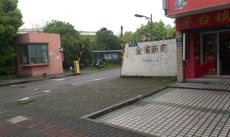 金橘新苑小区照片16