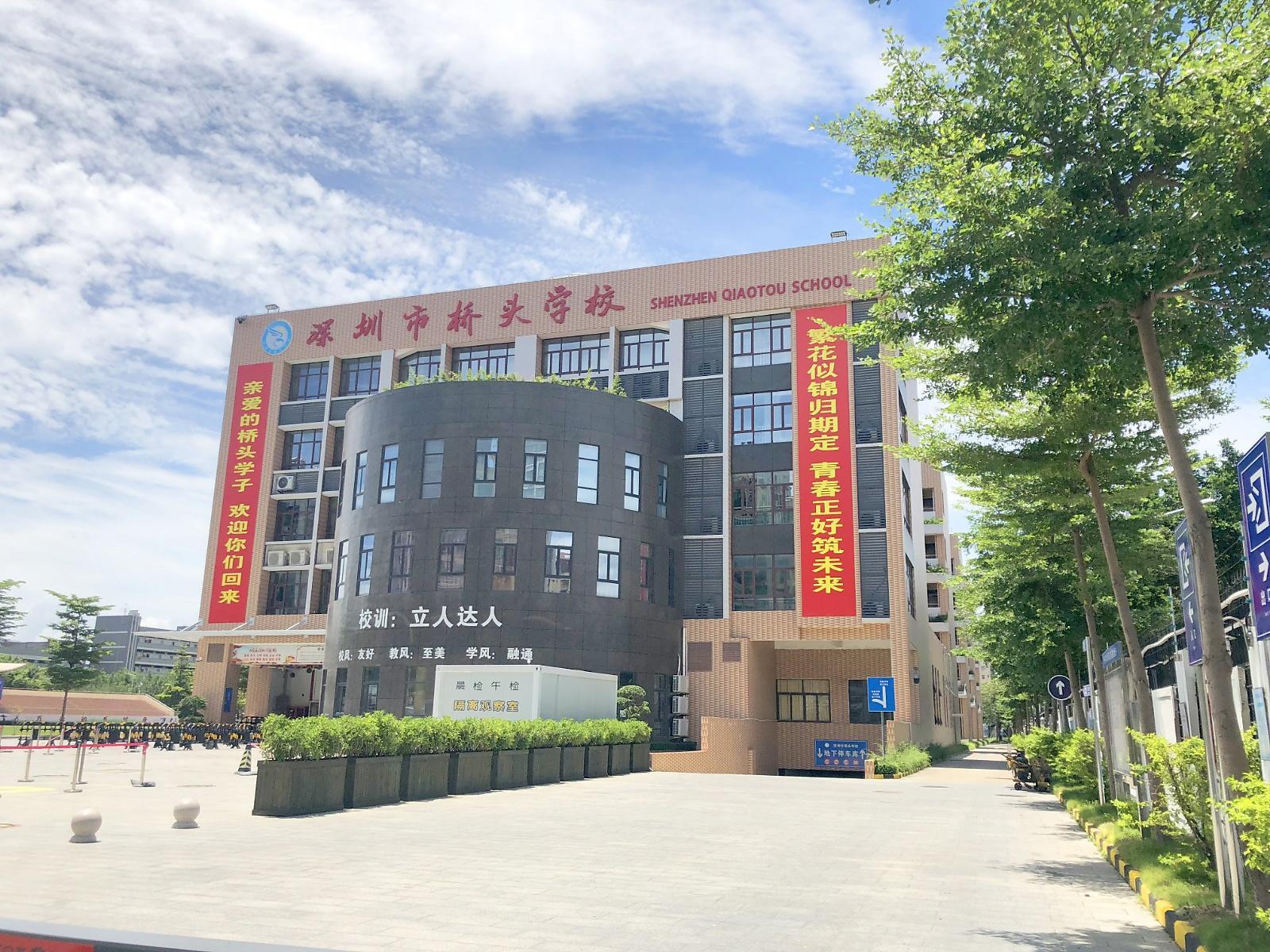 深圳市宝安区桥头学校(小学部)1