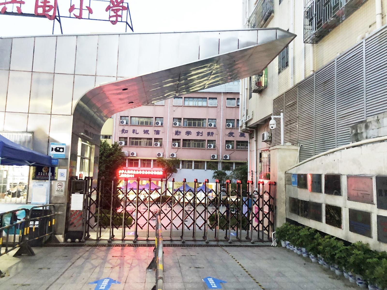 深圳市宝安区福永街道兴围小学1