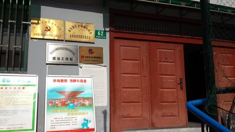 金杨新村九街坊小区照片2