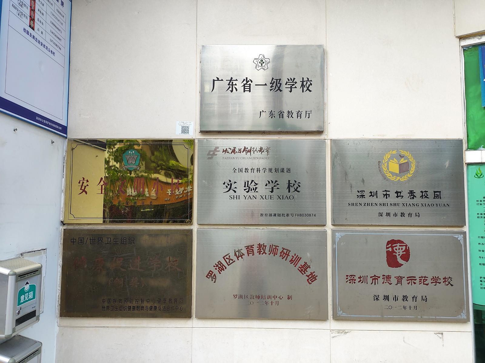 深圳市桂园小学1