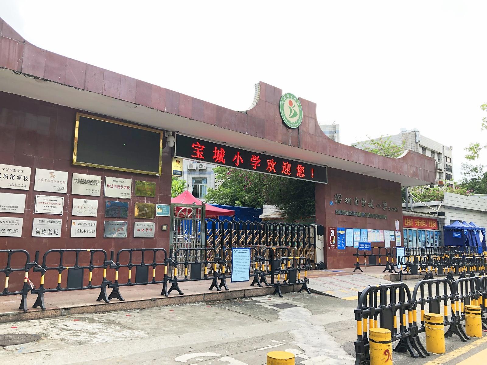 深圳市宝安区宝城小学1