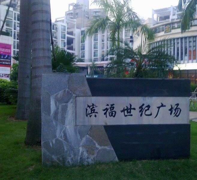滨福广场小区照片1