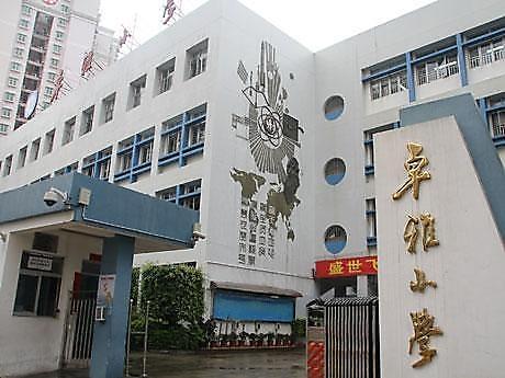 深圳市南山区卓雅小学5