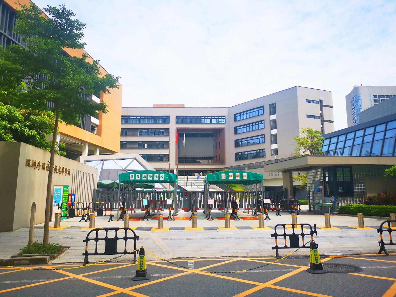 深圳市龙华新区龙腾学校(小学部)5
