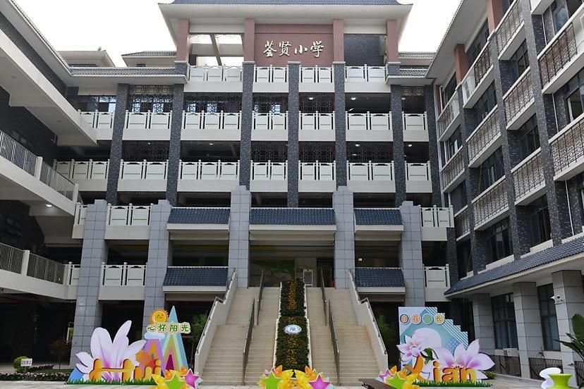 廣州市番禺區薈賢小學_Q房網
