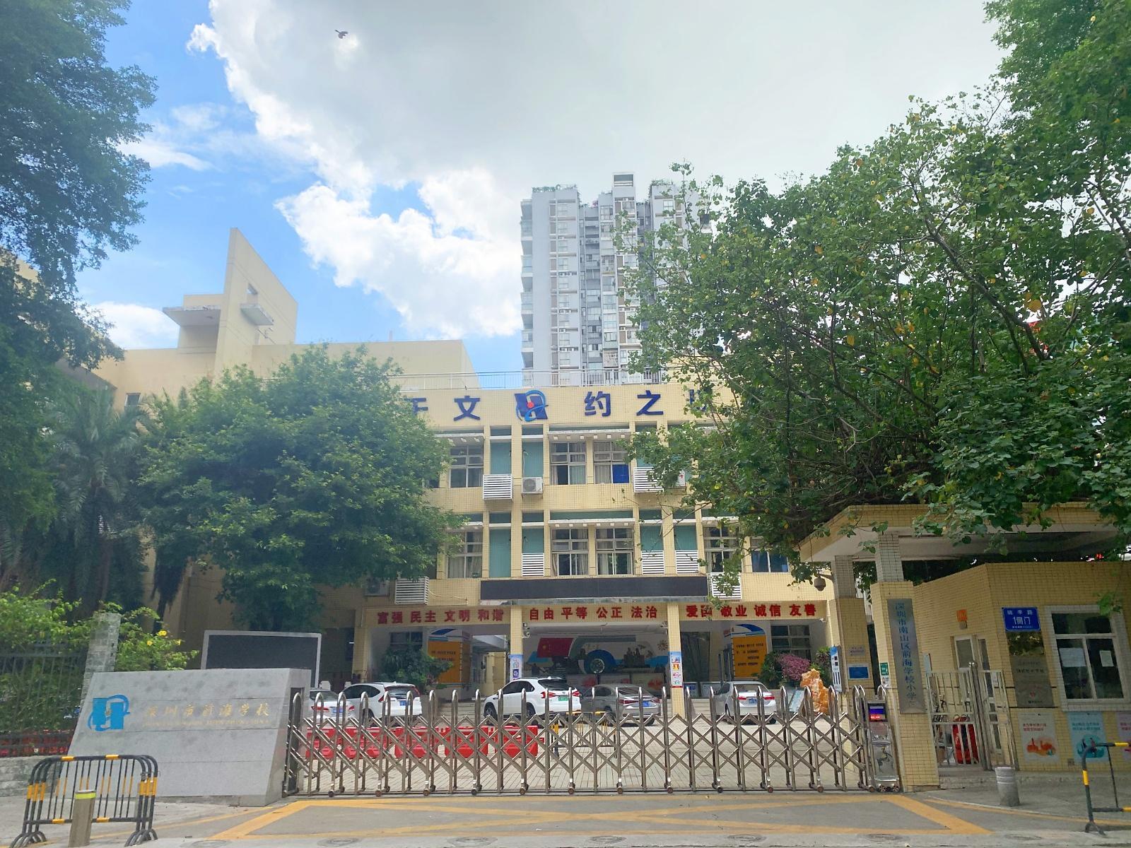 深圳市南山区前海学校(小学部)1
