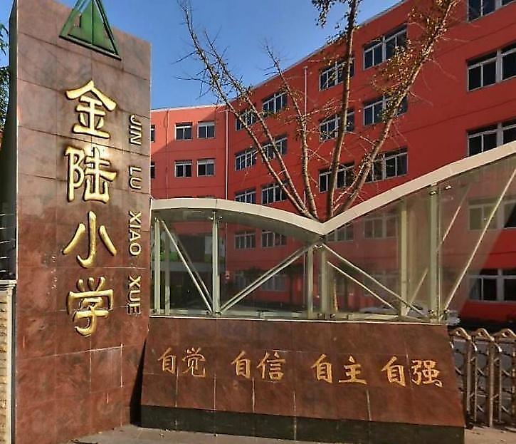 上海市浦东新区金陆小学5