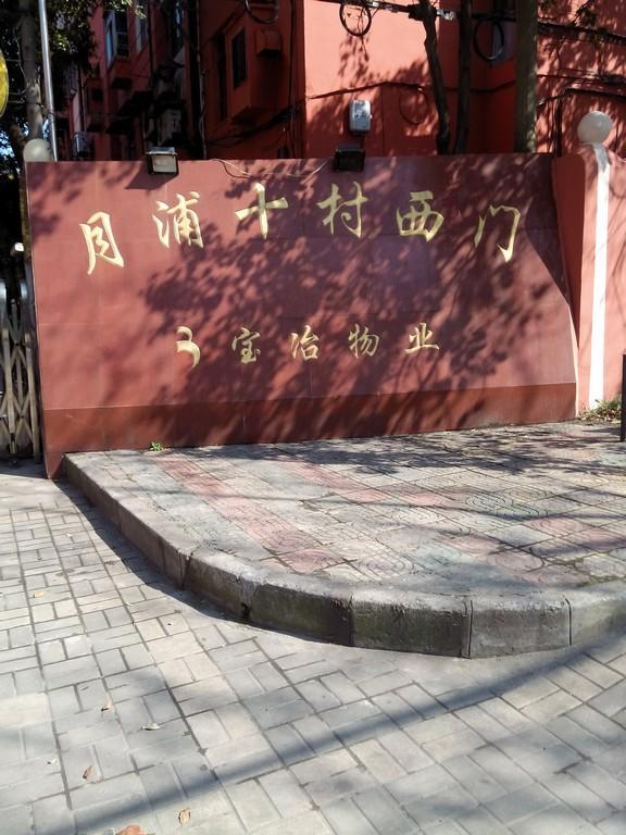 月浦十村小区照片6