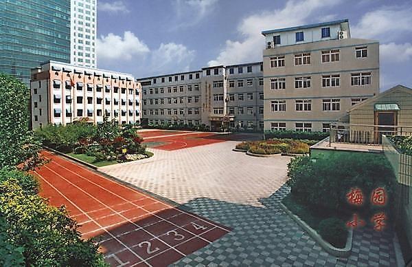 深圳市福田区梅园小学6