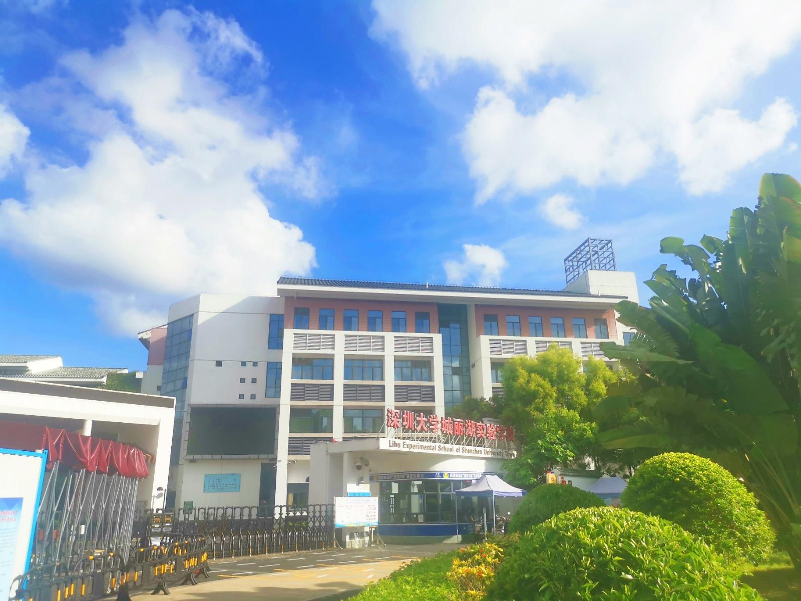 深圳大学城丽湖实验学校(初中部)8