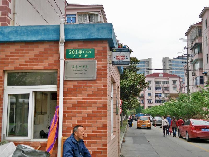 上浦路201弄小区