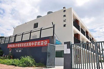 深圳市南山外国语学校(集团)滨海学校(初中部)6