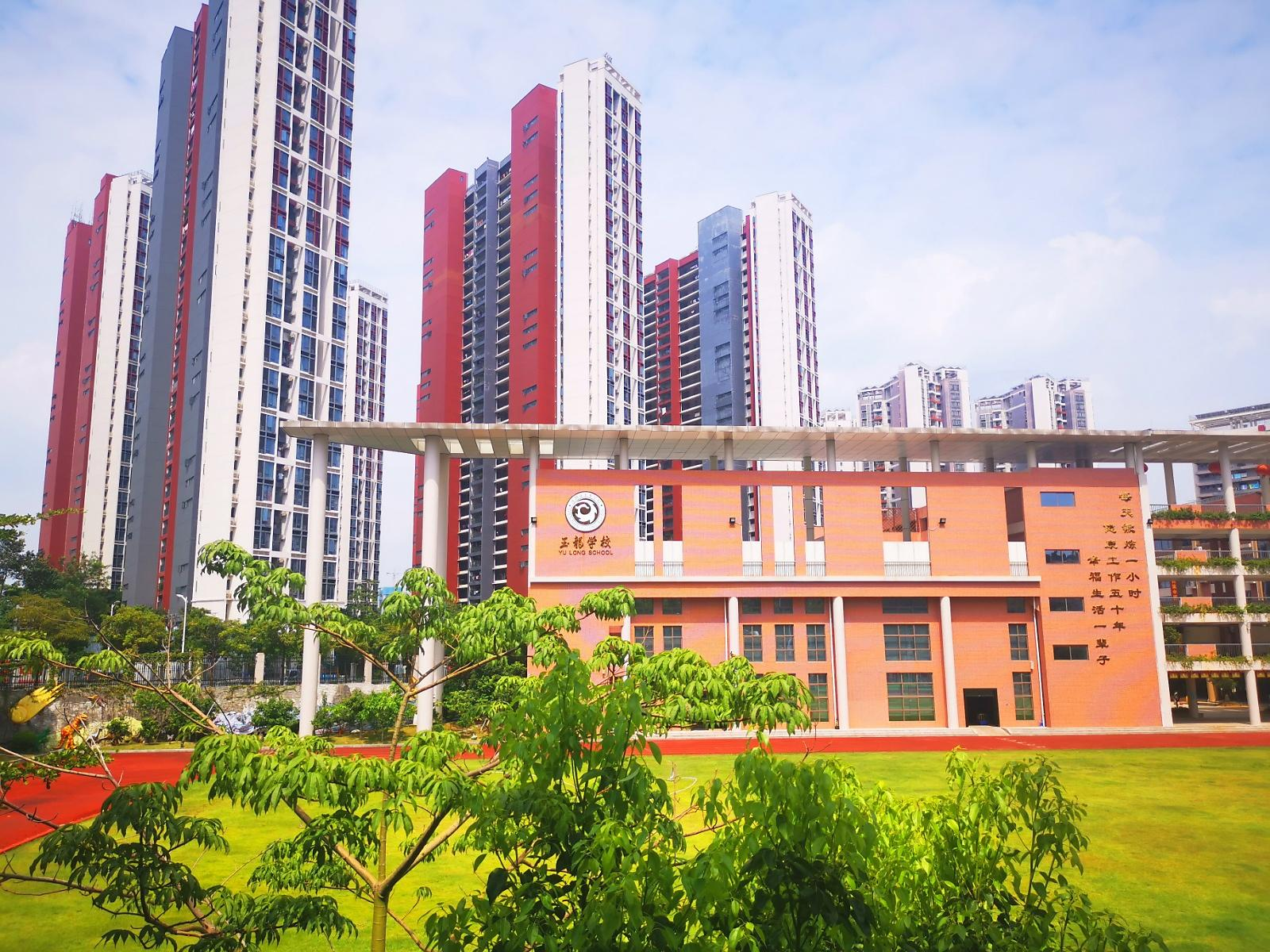 深圳市龙华新区玉龙学校(小学部)1