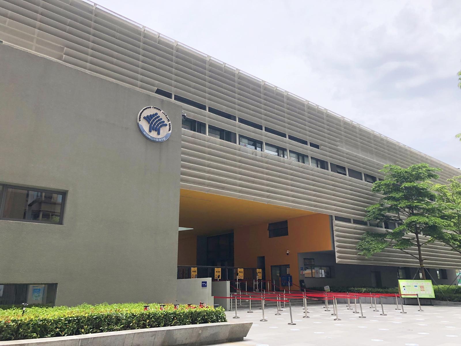 深圳市南山外国语学校(集团)科华学校(初中部)9