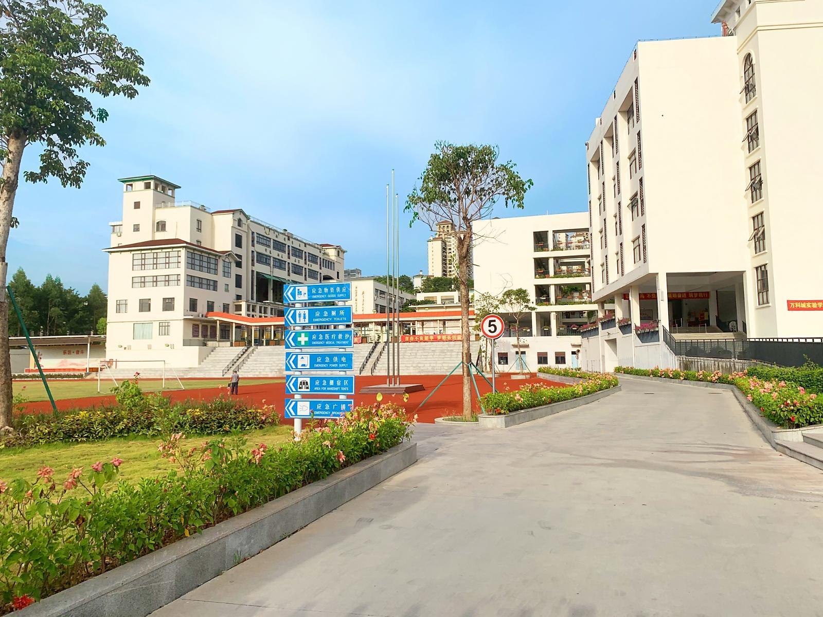 深圳市龙岗区万科城实验学校(初中部)1