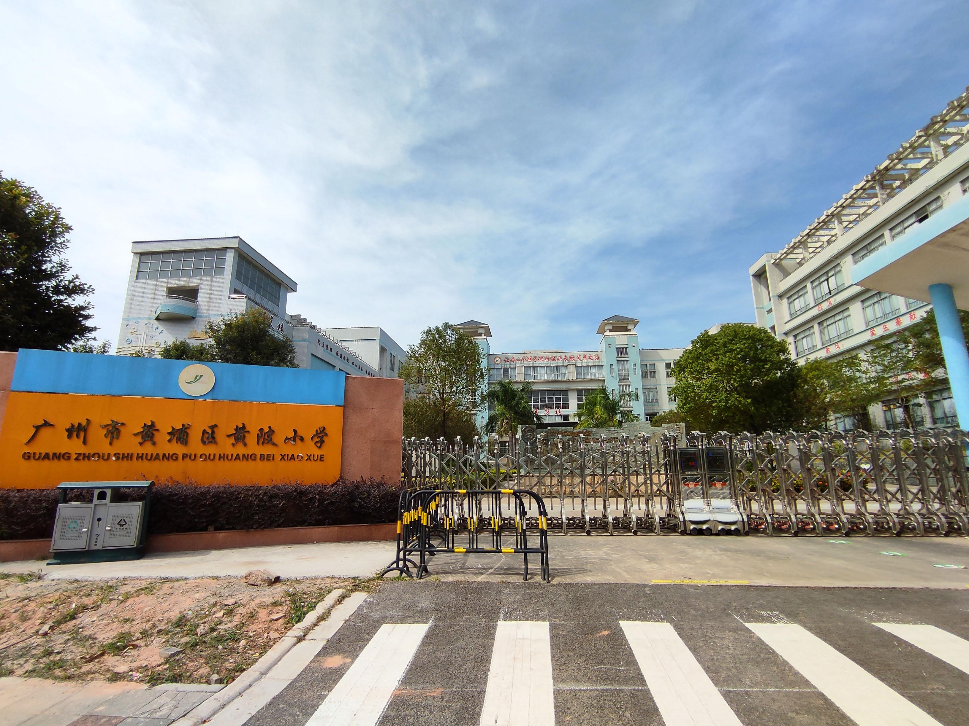 廣州市黃埔區黃陂小學_Q房網