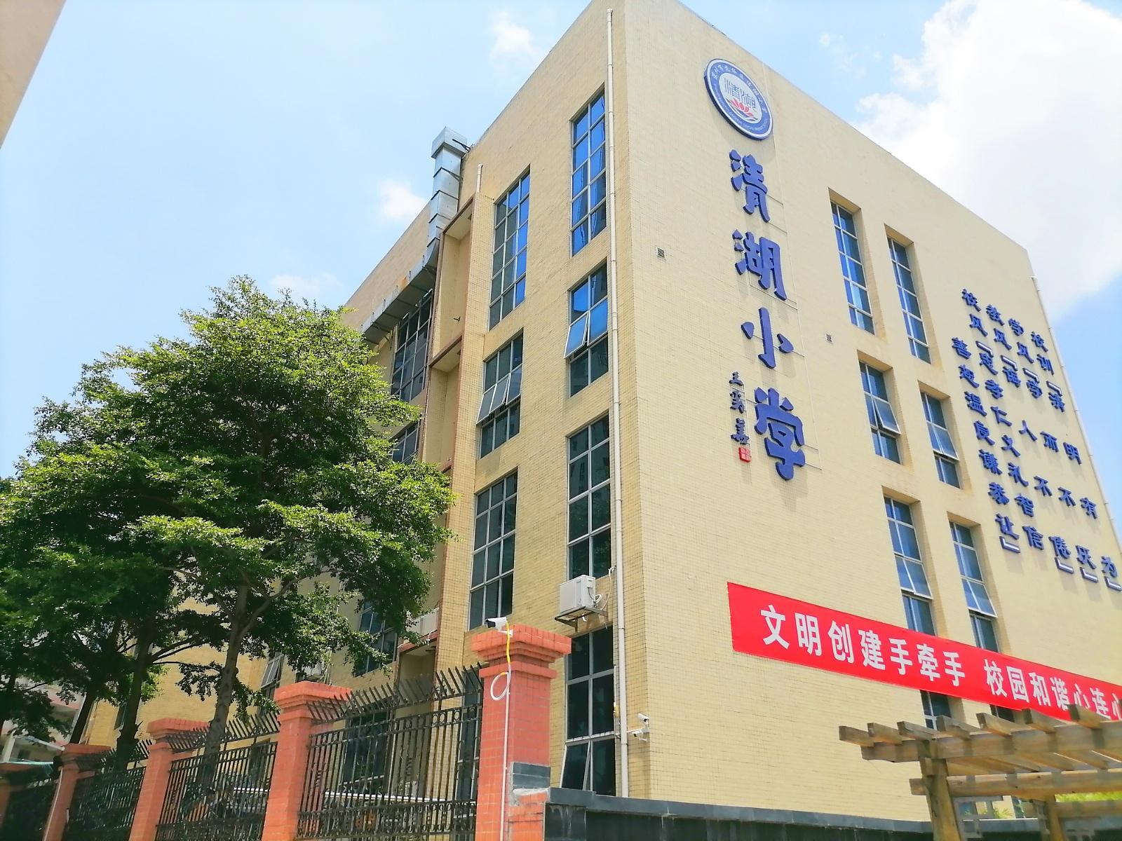 深圳市龙华清湖小学6
